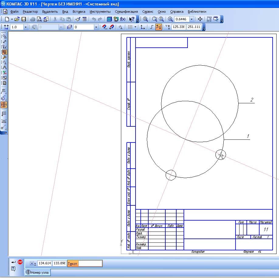 Скачать Компас 3D V11 SP1 (Полная версия) одним файлом без регистрац.